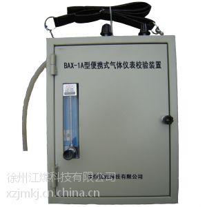 供应便携式气体仪表校验装置