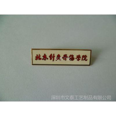 北京学院胸牌,教育顾问工号牌,大学校徽,五星级酒店工号牌订做