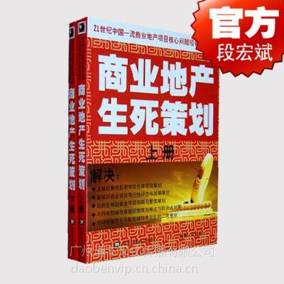 商业地产生死策划   段宏斌官方网点销售   商业地产专业书籍