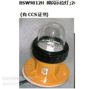 供应BSW9812型CCS救助艇筏频闪示位灯