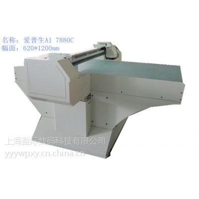 上海盈际厂家供应爱普生A1 7880 uv平板喷绘机