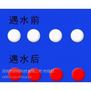 供应供应遇水变红标签纸 遇水变色标签 防伪标签 防撕标签