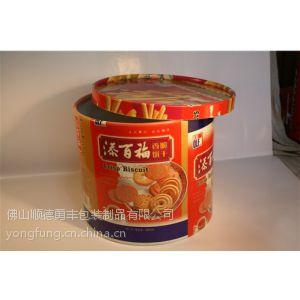 供应定做蛋卷包装纸罐
