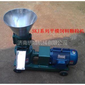 供应绣城SKJ250型小型饲料颗粒机