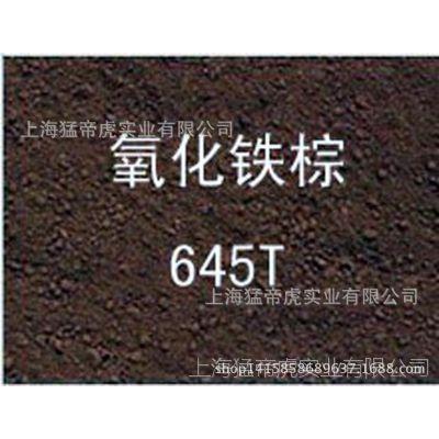 德国进口 氧化铁棕645T 拜耳乐645T 进口铁棕645T 拜耳色粉 原厂原装