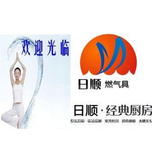 日顺) ㄨ信誉≡至上(北京日顺燃气灶维修中心) ㄨ服务≡