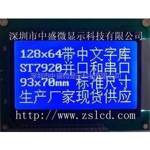 供应多路可编程温控仪12864点阵中文液晶显示屏