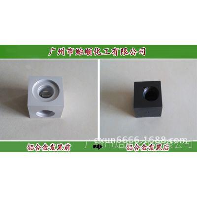 供应铝材发黑剂 贻顺铝发黑剂专家提供结合力极强的铝表面发黑剂