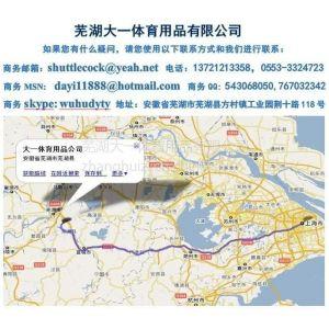 供应羽毛球代理加盟|羽毛球生产厂家|芜湖 有限公司|羽毛球|羽毛球生产工厂