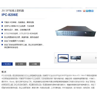广州研祥原装IPC-8206E 2U 19\\\'标准上架机箱