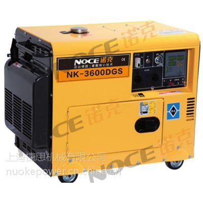 供应电启动3KW静音柴油发电机诺克便携式