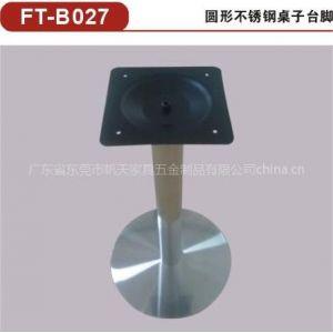 供应供应不锈钢桌脚/台脚。不锈钢餐桌桌脚/不锈钢台脚