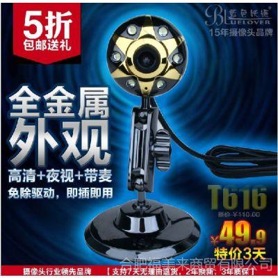 供应蓝色妖姬T616高清电脑摄像头免驱动带麦克风台式机视频夜视话筒