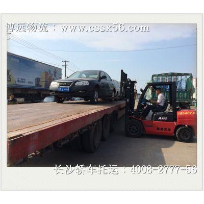 价格长沙轿车托运问长沙小汽车托运公司博远物流更规范省钱