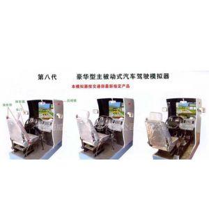 供应汽车驾驶练习器-汽车驾驶训练器-汽车驾驶模拟器