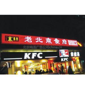 供应北京压克立灯箱制作安装