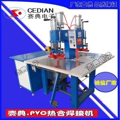 供应PVC夹网布涂层布熔接机,高频塑料热合机