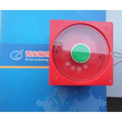 XJA-1SBR11事故按钮开关骊创新品有国家检验报告现货
