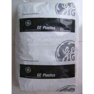 供应基础创新塑料(美国)PC塑胶原料
