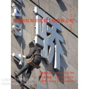 本公司常年专业承揽、制作、维修山西太原户外大型LED广告牌,楼顶广告牌,楼顶LED发光字,LED字