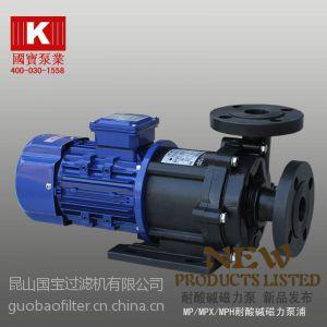供应塑料磁力泵|耐酸碱磁力泵|易威奇磁力泵|0512-57818818【岂能错过】