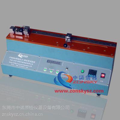 供应导体拉力 伸长率试验仪
