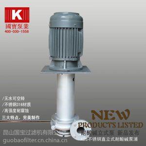 供应液下泵原理 国宝不锈钢立式泵 耐高温低噪音 0512-57818818