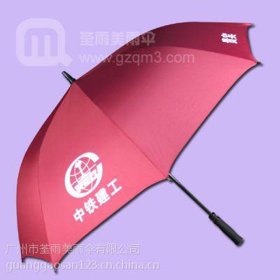 【广州雨伞厂】定做-中铁建工 高尔夫雨伞 高尔夫雨伞厂