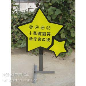 供应供应唯美草地牌∕小草牌∕告示牌∕提示牌∕小区宣传牌∕花草介绍牌
