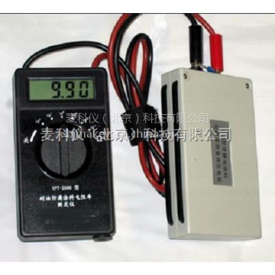 MKY-YFT-2006 耐油防腐涂料电阻率测定仪(升级2014版)