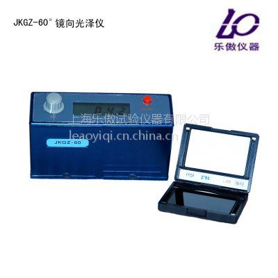 供应JKGZ-60度镜向光泽度仪