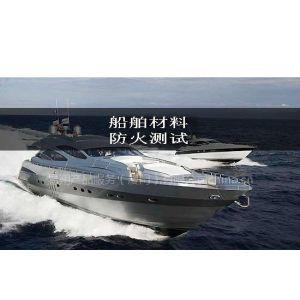 供应船舶材料防火测试