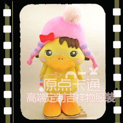 北京供应日系丑小鸭小黄鸭卡通人偶定制电影道具动漫演出服装人偶服