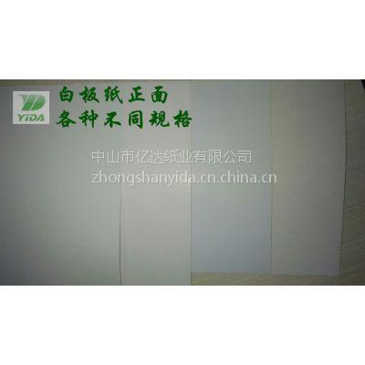 广东中山白板纸厂家亿达纸业(图)