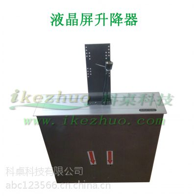 供应液晶屏升降器SA-22 桌面显示器自动升降机 遥控电动升降器 电器