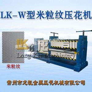龙凯供应LK-W型米粒纹压花机 金属压花机械