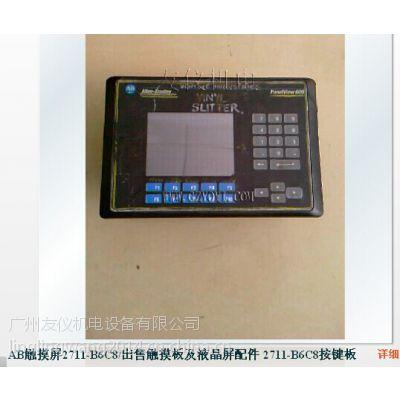 供应广州AB触摸屏2711-B6C8、出售触摸板及液晶屏配件 2711-B6C8按键板