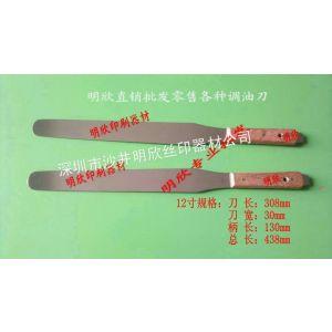 供应低价批发12寸不锈钢调油刀/深圳调油刀/山东调油刀