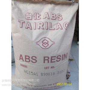 供应ABS台湾台化AE8000押出级押出成形制品手提箱板状制品冰箱內柀
