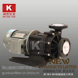 供应磁力泵价格 国宝塑料磁力泵【大品牌好品质】0512-57818818