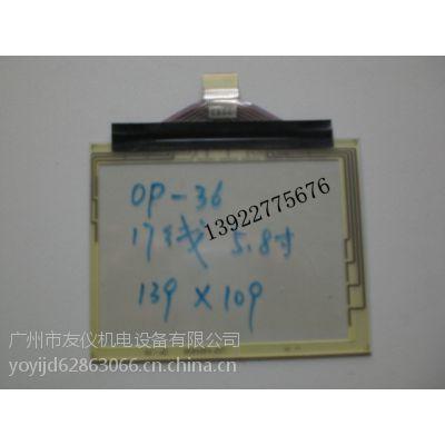供应0P-36 17线5.8寸139×109触摸板现货,提供触摸屏维修