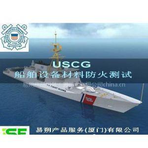 供应美国海岸警卫队USCG认证