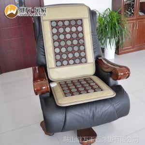供应继万乐家批发玉石老板椅坐垫 网面保健坐垫 加热老板椅 汽车坐垫