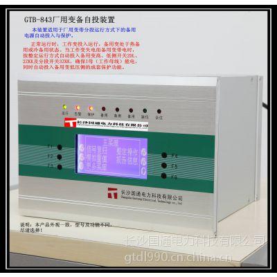 供应变压器保护测控装置 GTT-842主变微机保护装置 水电站主变高后备保护