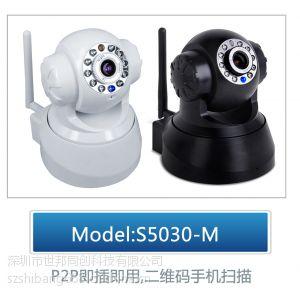 供应手机看家,IP Camera无线网络摄像机,SIEPEM2013年畅销款S5030-M