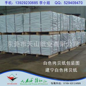 供应厂家批发14g--17g白色拷贝纸【tissue paper】