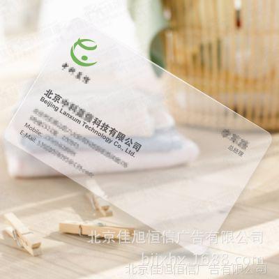 透明哑光名片 透明磨砂名片 透明材质 PVC名片 0.38mm 高档名片