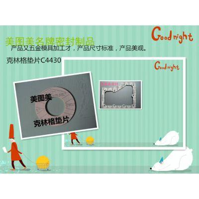 美图美供应进口克林格LINGERsilK C4430无石棉橡胶板材及密封垫片