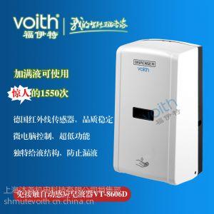 供应VOITH自动给皂器 自动给皂机 感应皂液器 感应给皂器 不锈钢皂液器