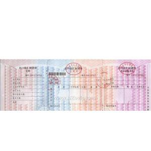 供应上海核销单-提供上海核销单-供应上海核销单